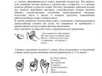 """Консультация для педагогов """"Расскажи стихи руками """"Пасхальный перезвон"""""""