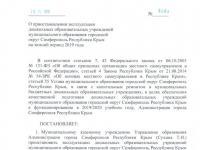 """Постановление о приостановлении эксплуатации МБДОУ №83 """"Винни-Пух"""""""