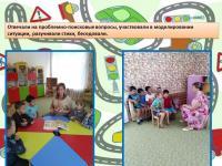 Неделя безопасного дорожного движения для дошкольников