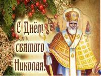 День Святого Николая!!!