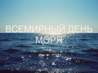 28 сентября-Всемирный день моря!