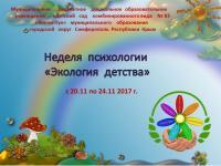 """Неделя Психологии """"Экология Детства""""!"""