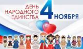 День народного единства- план мероприятий на 02.11-04.11