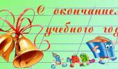 Педсовет по окончанию учебного года №4