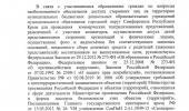 Приказ о соблюдении антитеррорестического, антикоррупционного, санитарно-эпидемологического законодательства