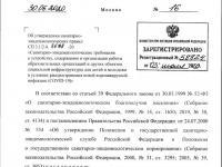 Постановление об утверждении санитарно-эпидемиологических правил СП 3.1/2.4.3598-20 от 03.06.2020