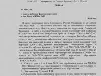 Приказ о работе дошкольного учреждения на период с 6 по 8 мая 2020 года