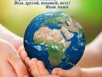 22 апреля- День Земли!