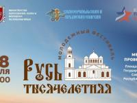 В Симферополе пройдет фестиваль «Русь тысячелетняя»