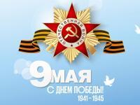 """Проект управления образования """"Дорогами военной славы"""" 2021 год"""