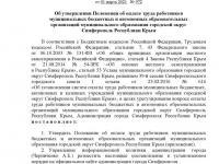 Положения об оплате труда работников муниципальных бюджетных и автономных образовательных организаций муниципального образования городской округ Симферополь Республики Крым