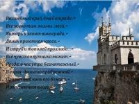 20 января - День Республики Крым!