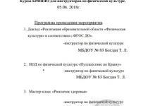 Курсы КРИППО для инструкторов по физической культуре.  05.06.18г.