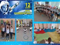 Развлечение ко Дню Космонавтики-12 апреля