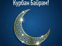 Поздравление с Праздником Курбан Байрам!