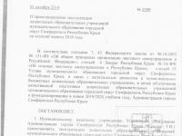 Положение о приостановление эксплуатации детского сада от 01.10.19