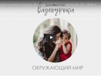 """Материал по тематической недели """"Мой дом - Природа"""""""
