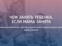 Воспитатели России рекомендуют!