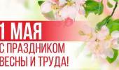 1 мая! С праздником весны и труда!