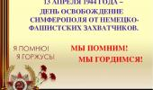 День освобождения города Симферополь