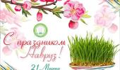 Наврез Байрам- праздник Весны!